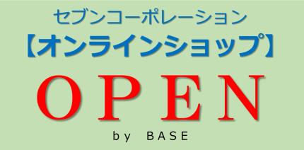 セブンコーポレーション【オンラインショップ】OPEN byBASE