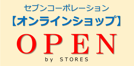 セブンコーポレーション【オンラインショップ】OPEN bySTORES