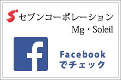 環境エネルギー事業のセブンコーポレーション facebook